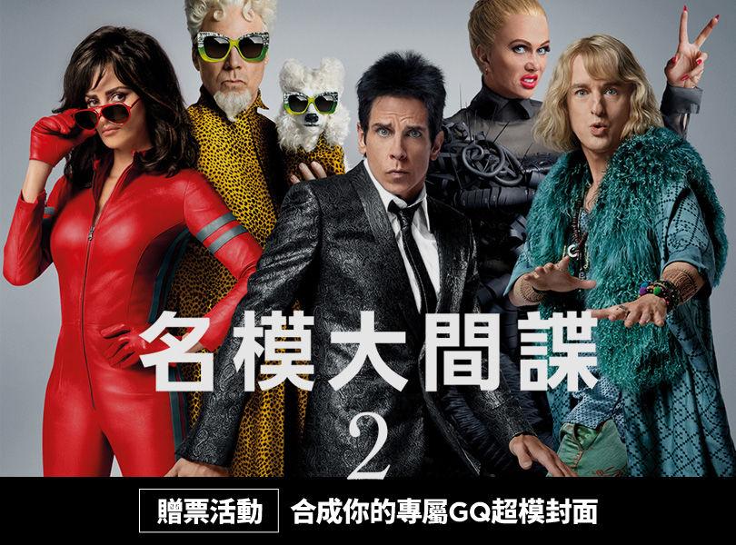 【喜劇】名模大間諜2線上完整看 Zoolander 2