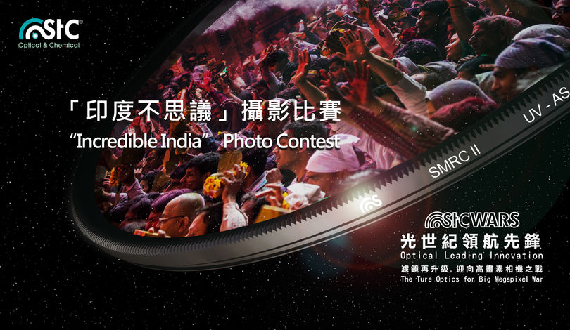 2015亞洲印度文化節「Incredible India」 攝影比賽(Photo Contest)