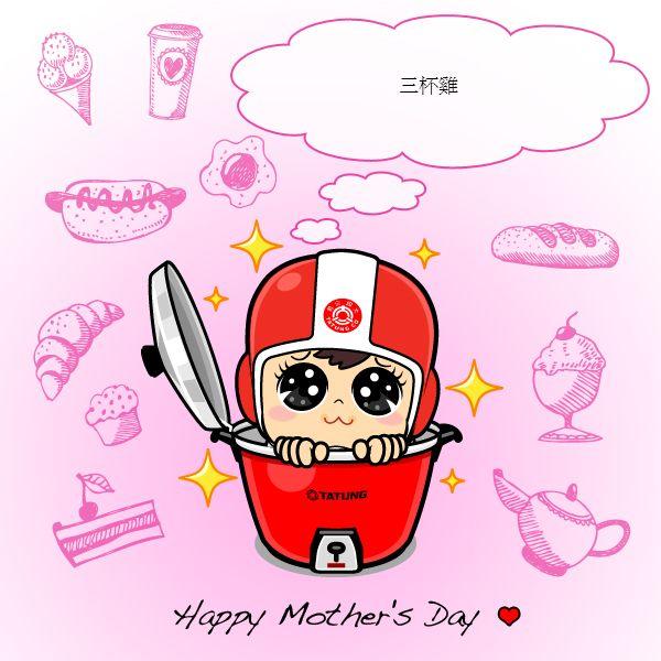 大同宝宝肚子饿了~你最喜欢吃妈妈做的什麼料理呢?