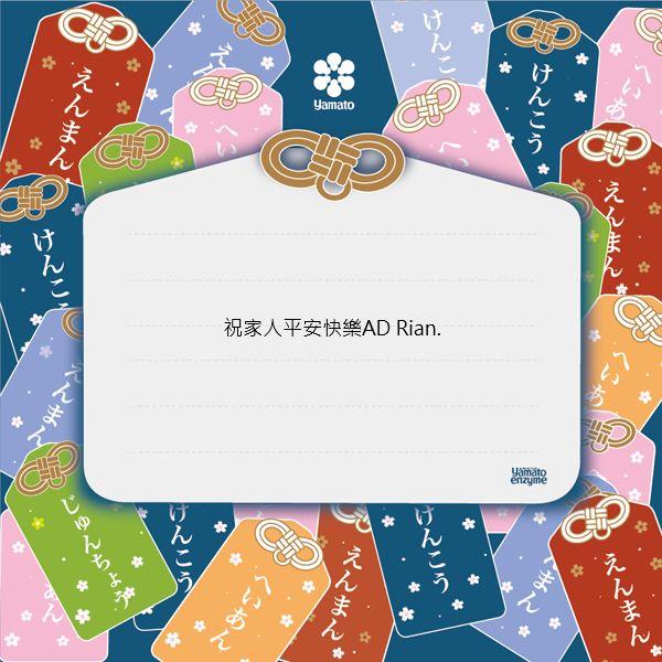 祝家人平安快乐ad rian.