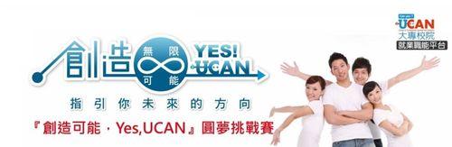 UCAN圓夢挑戰賽 第二階段--網路票選