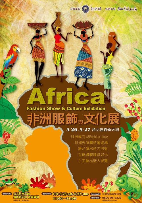 留言【5/26、27一起遊非洲吧!】抽$1800益生菌!