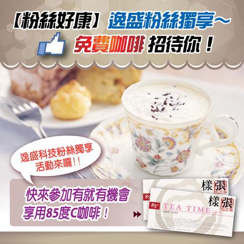 【粉絲好康】逸盛科技粉絲獨享~免費咖啡招待您!