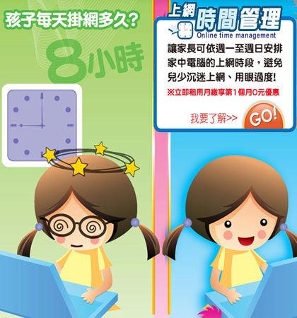 預防迷網!中華電信時間管理送您HiNet歡樂點10,000點+草莓購物袋