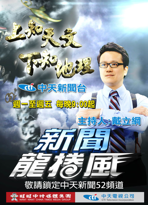 台灣-新聞龍捲風-20170522 神秘「金蛾」被驚動仍停駐不走!豬哥亮頭七回家了?