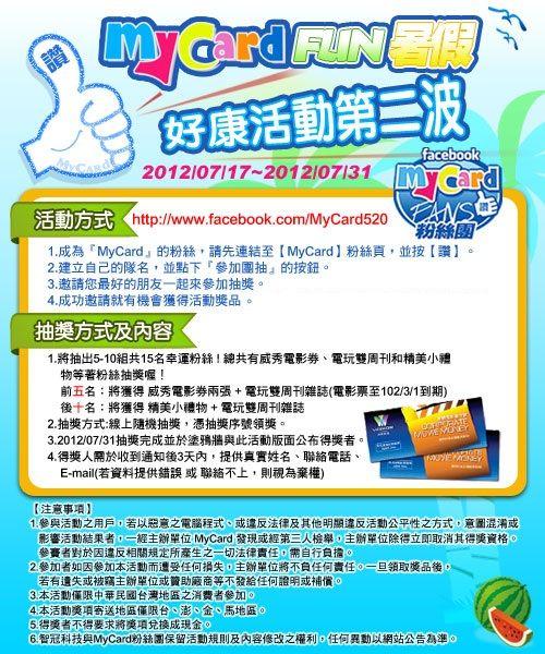 MyCard【Fun暑假】好康活動第二波
