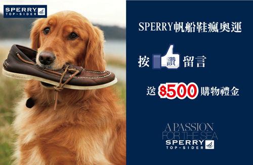 【sperry帆船鞋】按赞送您sperry帆船鞋500元购物金