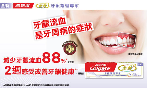 高露潔全效牙齦護理專家牙膏試用招募,體驗再抽禮券