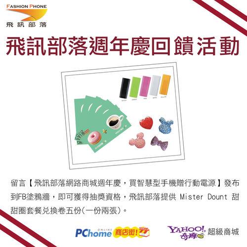 飛訊部落週年慶 買智慧型手機贈行動電源 粉絲再抽甜甜圈兌換卷