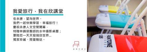 慶祝永康人文空間開幕,送林錦榮醫師的水中攝影桌曆!