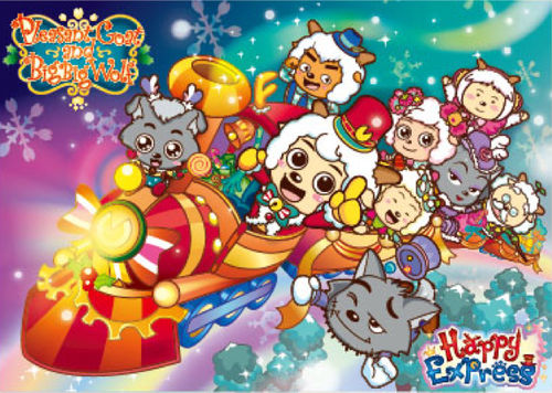 2012圣诞喜羊羊小小羊儿趴趴走,圣诞/跨年好快乐!