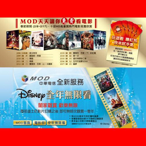 MOD金蛇歡騰迎新春,票選強檔電影,送鋼鐵人周邊商品!