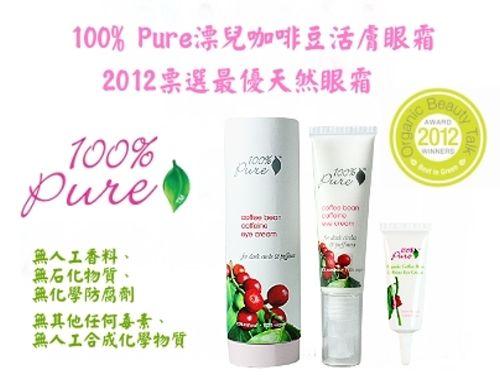 100% Pure漂兒 台灣上市,免費體驗咖啡豆活膚眼霜