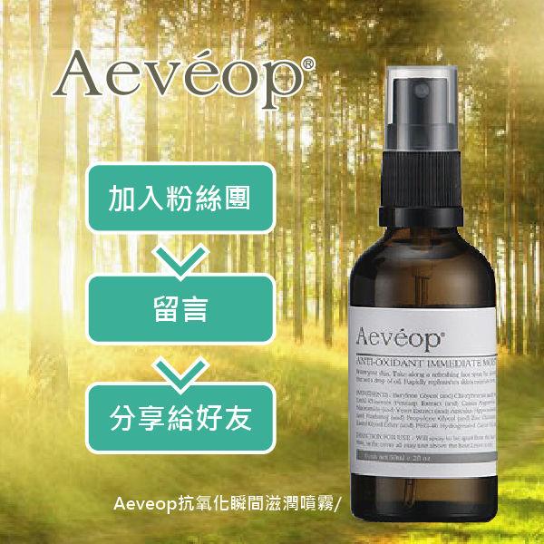 免費體驗Aeveop『自然系保養』