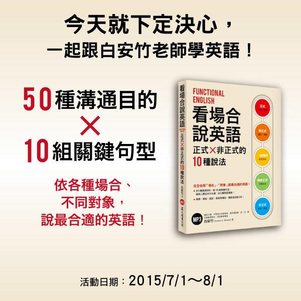 今天就下定决心,一起跟白安竹老师学英语!