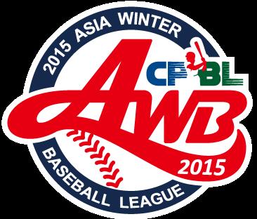 AWB亚洲冬季棒球联盟「谁是冠军?神预测」投票活动!2014高乘載