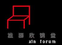 雄獅欣講堂xin forum