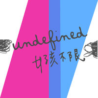 【Undefined女孩不限】