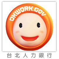 臺北市政府勞工局就業服務處-台北人力銀行