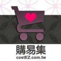 購易集 手機配件、飾品、精品服飾批發