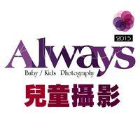 Always歐維斯兒童攝影