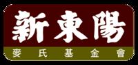 財團法人麥氏新東陽基金會